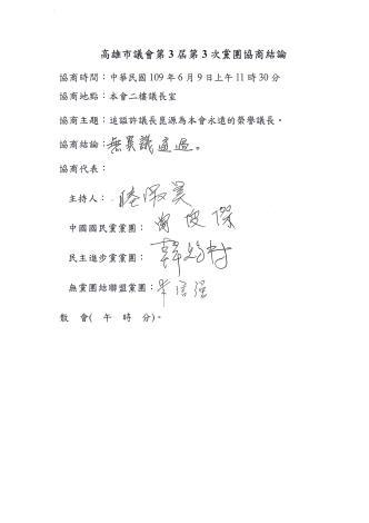 民進黨團破壞協商互信機制 陸副議長考慮關閉黨團協商大門