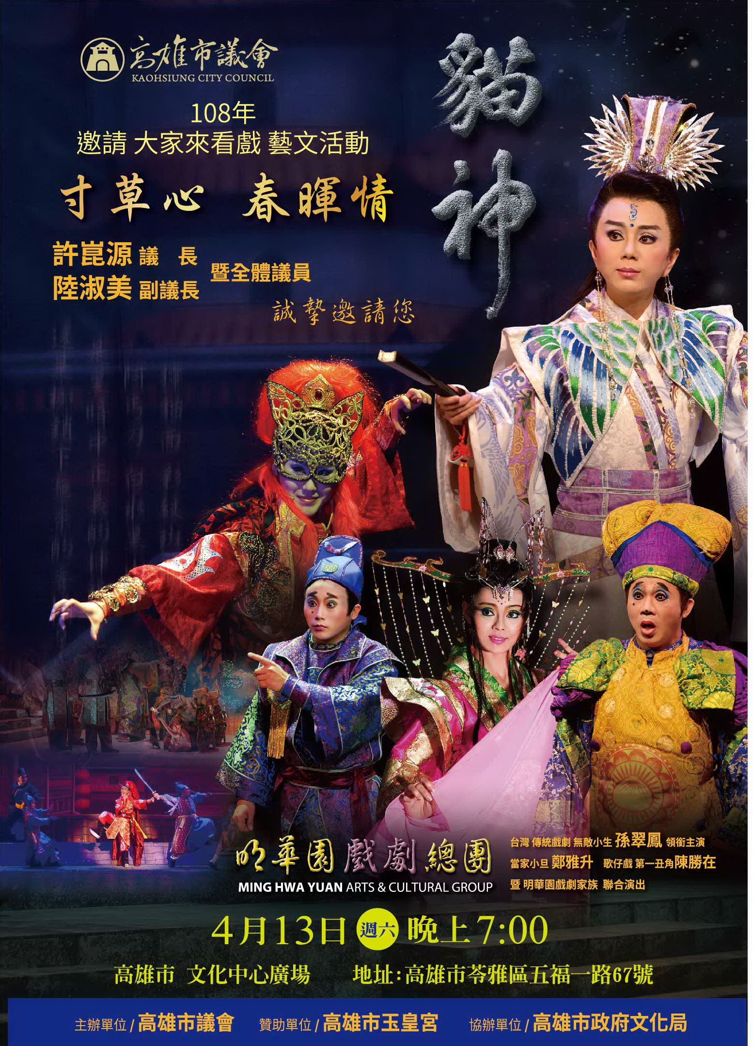 提前陪同市民歡度母親節,本會訂4月 13日邀請明華園戲劇總團表演「貓神」