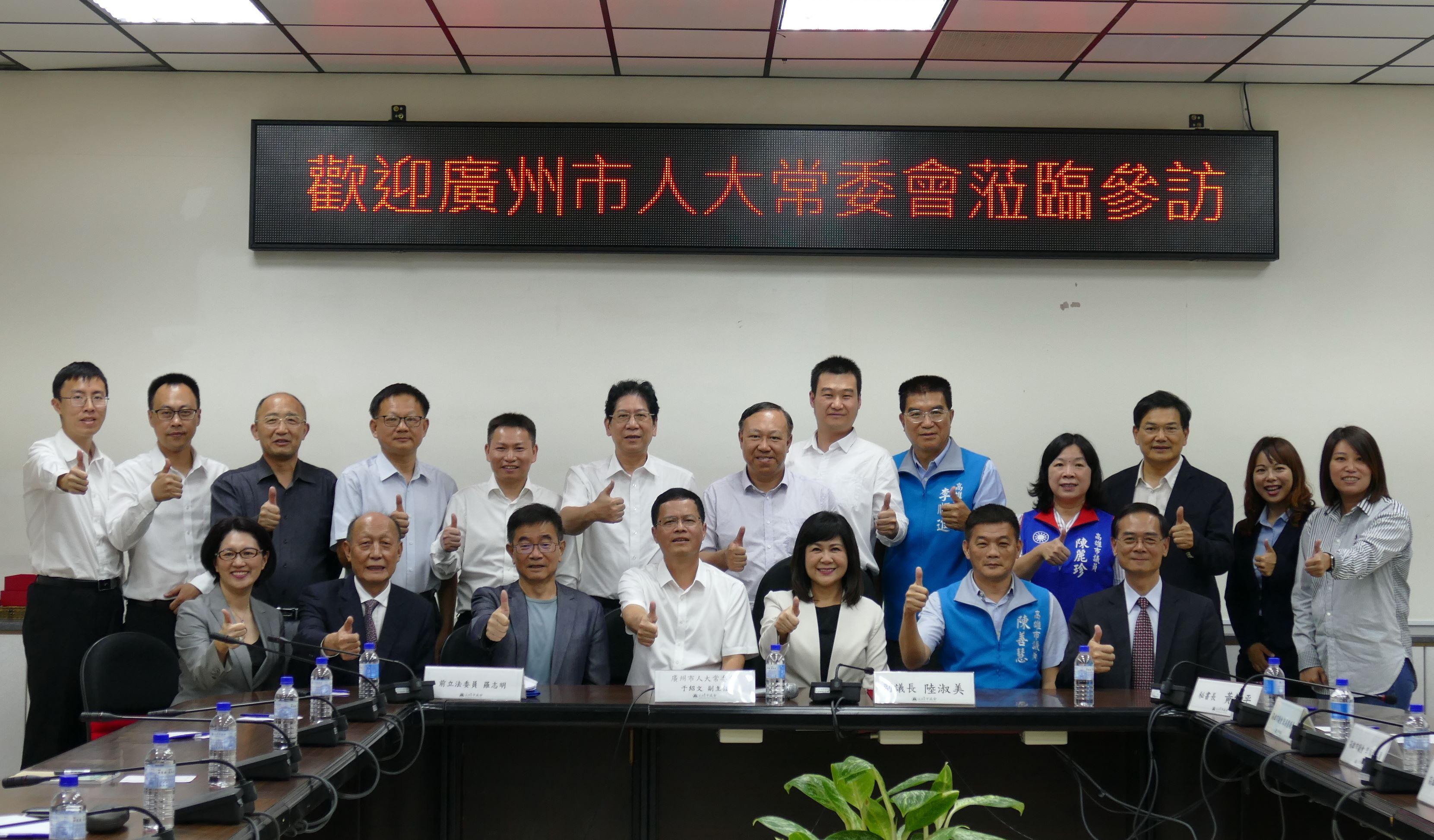 本會接待廣州人大常委會,力促城市議會外交