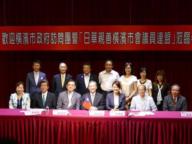 橫濱市副市長偕同「日華親善橫濱市會議員連盟」來訪