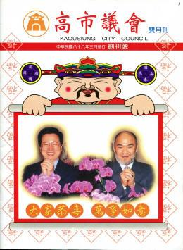 1999年-03月封面