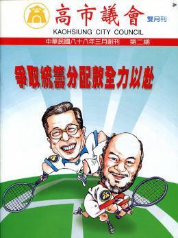 1999年-05月封面