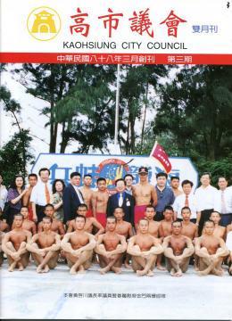 1999年-07月封面