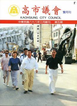 1999年-11月封面