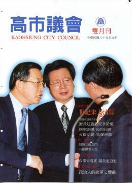 2000年‧1月封面