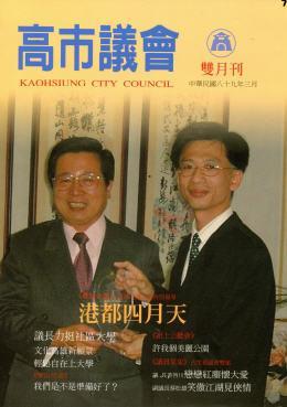 2000年‧3月封面