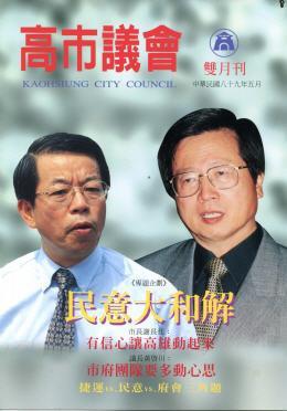 2000年‧5月封面
