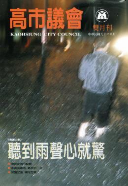 2001年‧8月封面