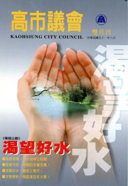 2002年‧8月封面