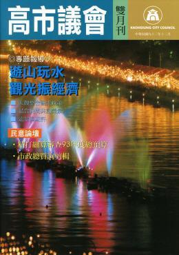2003年‧12月封面