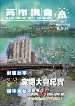 2004年‧6月封面