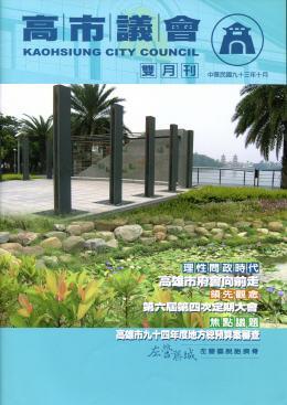 2004年‧10月封面