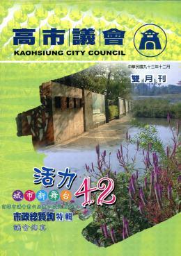 2004年‧12月封面