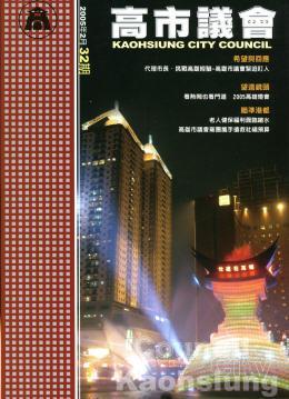 2005年‧2月封面