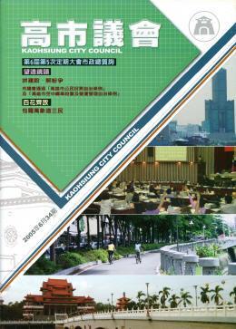 2005年‧6月封面