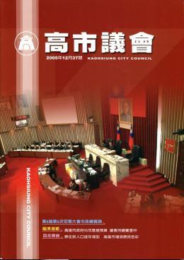 2005年‧12月封面
