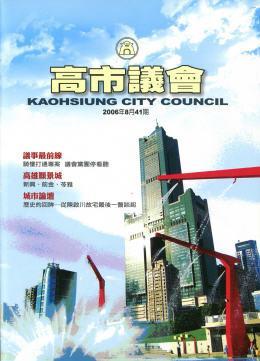 2006年‧8月封面