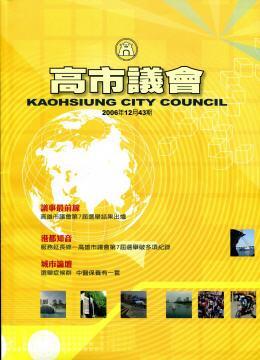 2006年‧12月封面