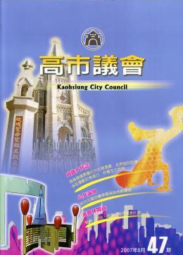2007年‧8月封面
