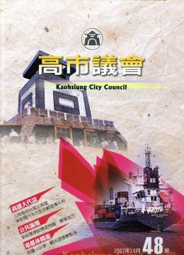 2007年‧10月封面