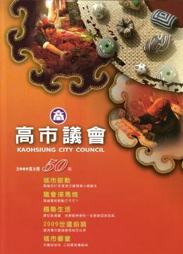 2008年‧2月封面