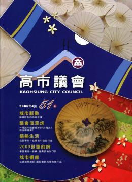 2008年‧4月封面