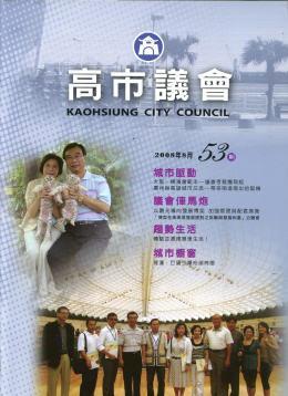 2008年‧8月封面