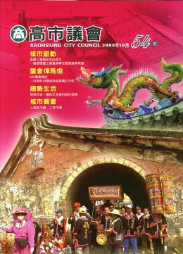 2008年‧10月封面