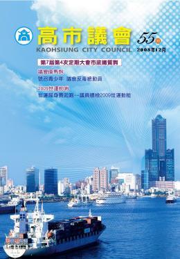 2008年‧12月封面