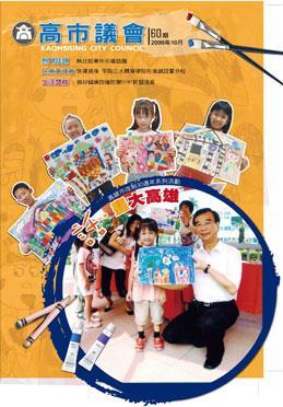 2009年‧10月封面