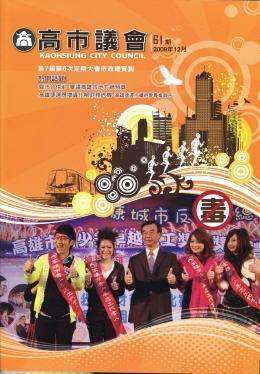 2009年‧12月封面