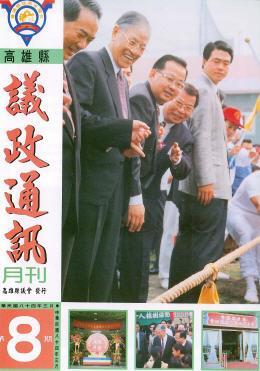 1995年‧03月封面