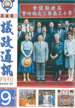 1995年‧04月封面
