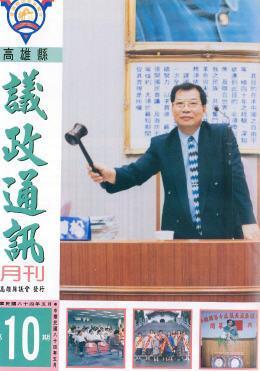 1995年‧05月封面