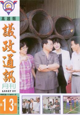 1995年‧08月封面