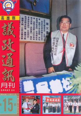 1995年‧10月封面