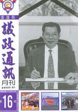 1995年‧11月封面