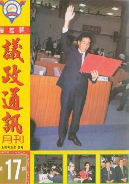1995年‧12月封面