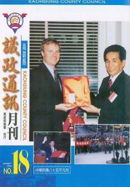 1996年‧01月封面