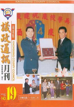 1996年‧02月封面