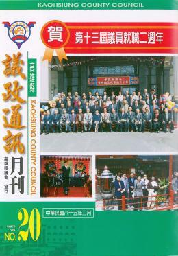 1996年‧03月封面