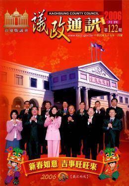 2006年‧1月封面