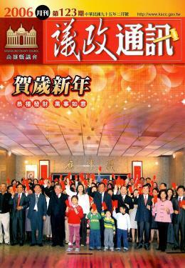 2006年‧2月封面