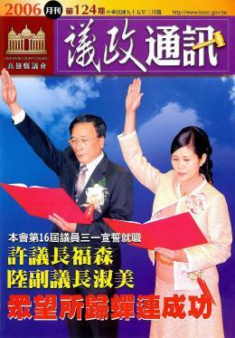 2006年‧3月封面
