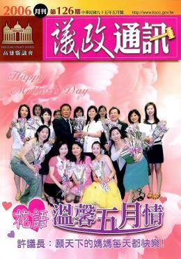 2006年‧5月封面