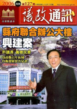 2006年‧6月封面
