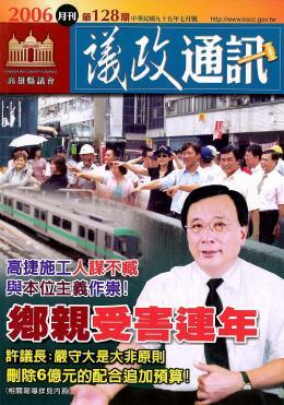 2006年‧7月封面