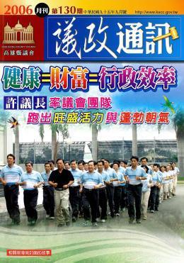 2006年‧9月封面