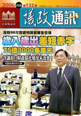 2006年‧11月封面