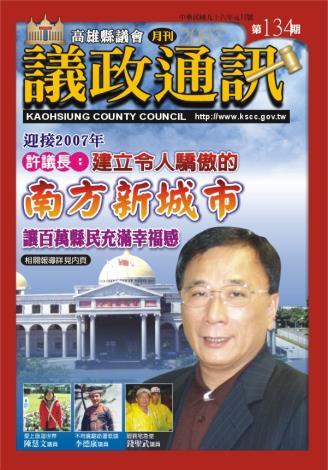2007年‧1月封面